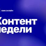Неделя еврейского контента: 18.04 – 2.05