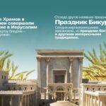 Шавуот: история, смыслы и традиции